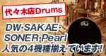 代々木店_ドラムセットバナー