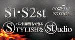 代々木店S1・S2st紹介