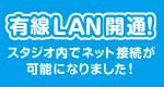 池尻_有線LANバナー