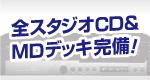 全スタジオCD&MDデッキ完備!
