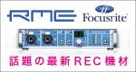 全店持ち回り機材「RME FireFace UC & Focusrite」