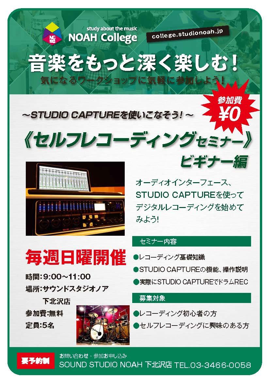 下北沢セルフレコセミナー_2.jpg