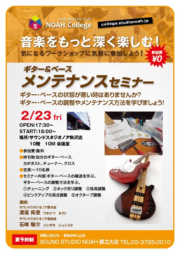 18.1ギターベースセミナー.jpg