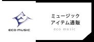 エコミュージック