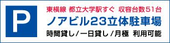 東横線 都立大学駅すぐ  収容台数51台ノアビル23立体駐車場 時間貸し/一日貸し/月極 利用可能