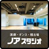 ダンス・演劇スタジオ