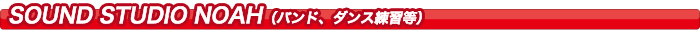 SOUND STUDIO NOAH(バンド、ダンス練習等)