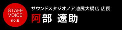 STAFF VOICE no.2|サウンドスタジオノア池尻大橋店店長「阿部遼助」