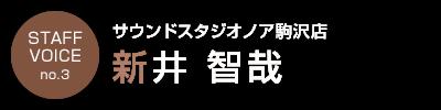 STAFF VOICE no.3|サウンドスタジオノア駒沢店「新井智哉」
