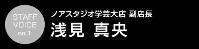STAFF VOICE no.1|ノアスタジオ学芸大店副店長「浅見真央」