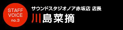 STAFF VOICE no.3|サウンドスタジオノア赤坂店店長「川島菜摘」