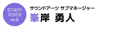 STAFF VOICE no.2|サウンドアーツ サブマネージャー「峯岸勇人」