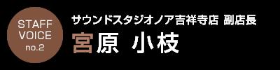 STAFF VOICE no.2|サウンドスタジオノア吉祥寺店副店長「宮原小枝」