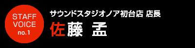 STAFF VOICE no.1|サウンドスタジオノア初台店店長「佐藤孟」