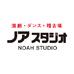 ノアスタジオ
