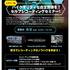 17.8_野方RECセミナー.jpg
