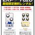 17.10_ZenZeroエフェクターキャンペーン.jpg