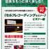 下北沢セルフレコセミナー.jpgのサムネール画像