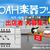 nakano_gw.jpg