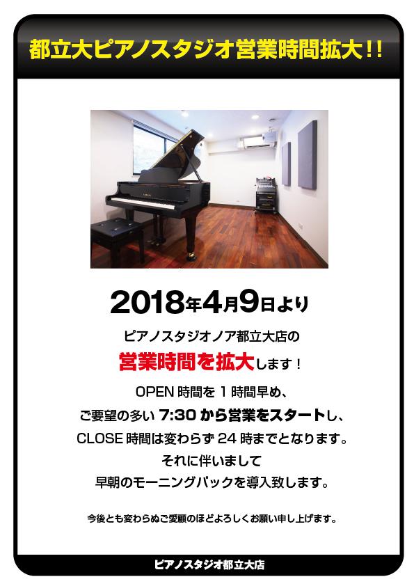 ピアノスタジオ都立大営業時間変更.jpg