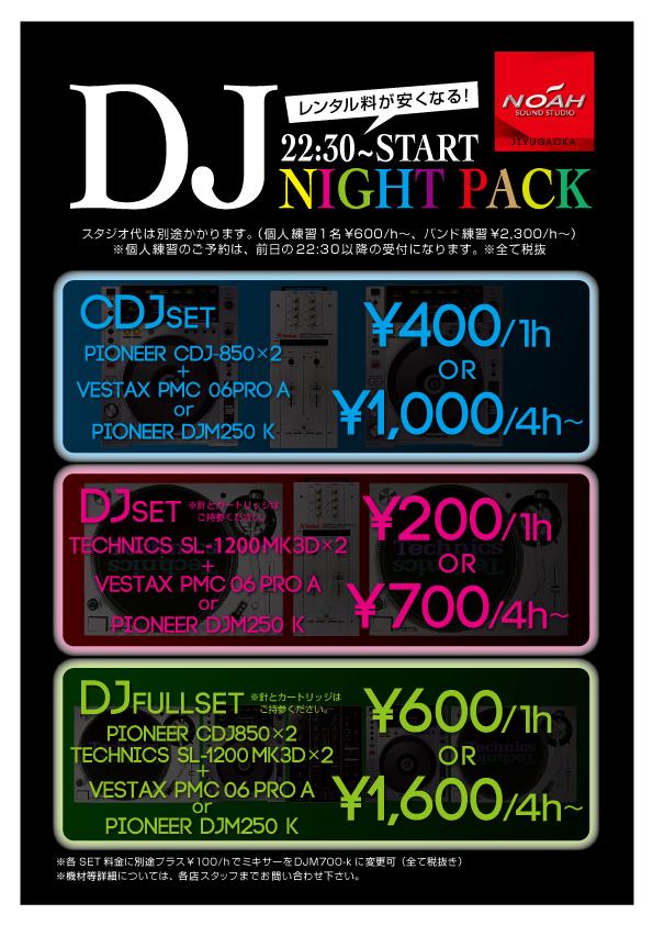 15.4_jiyugaoka_djnight.jpg
