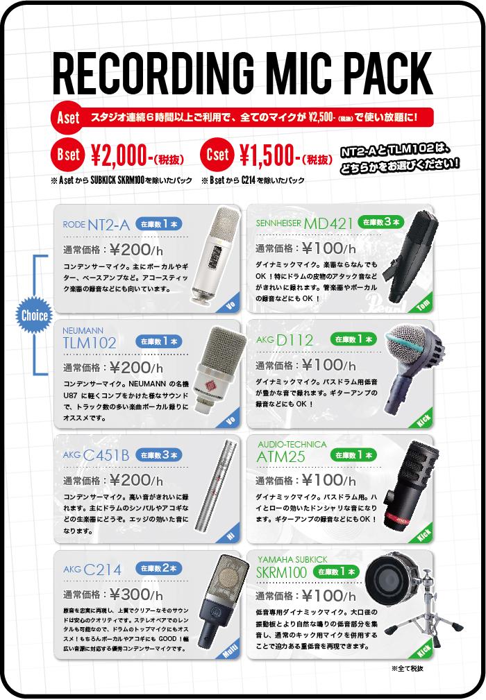 16.10kichijoji_micpack.jpg