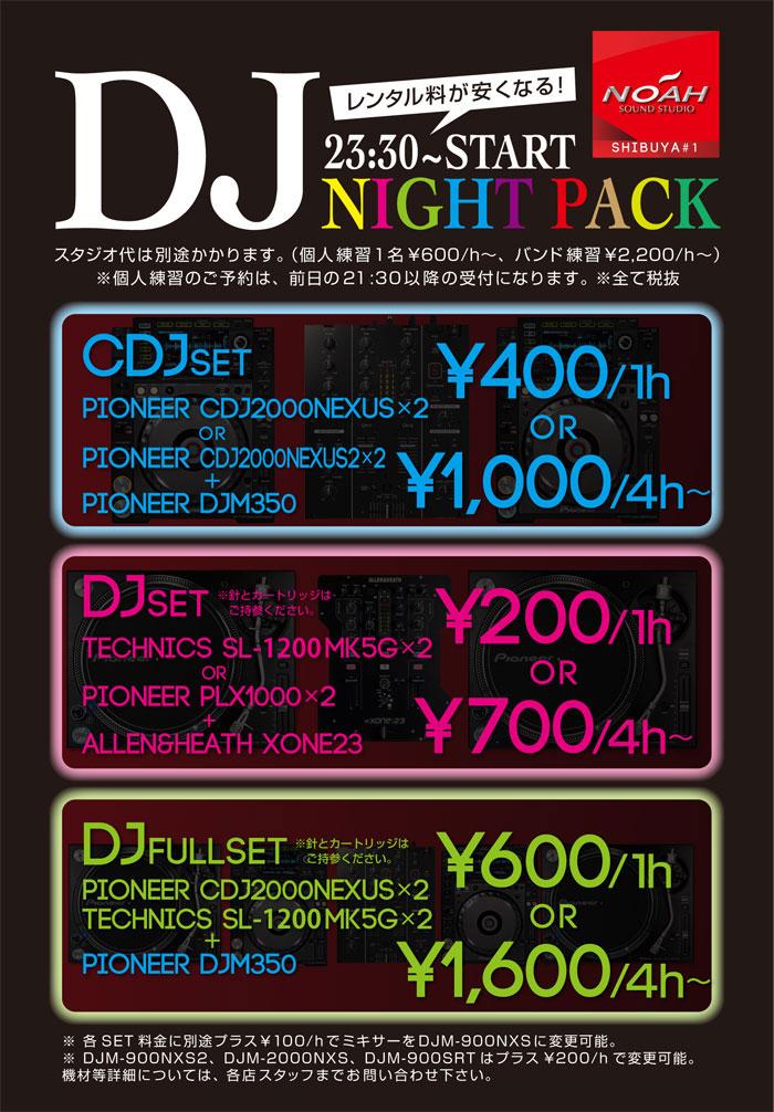 16.5_shibuya1_djnightpack.jpg