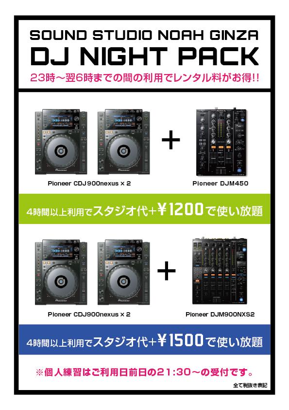 16.6_銀座DJナイトパック.jpg