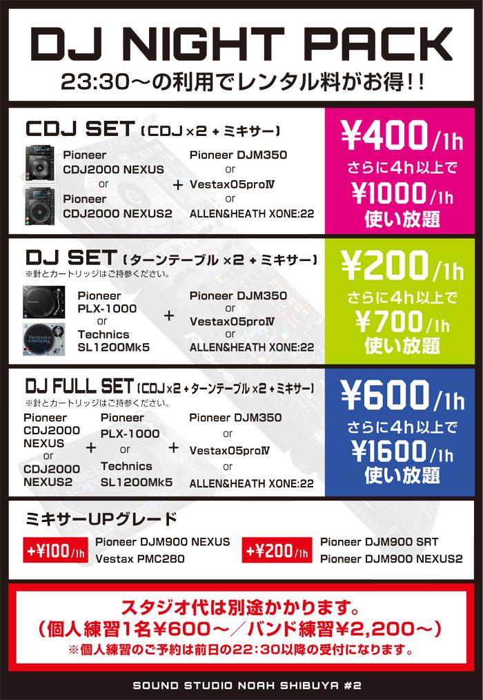 16.6_shibuya2_djnightpack.jpg