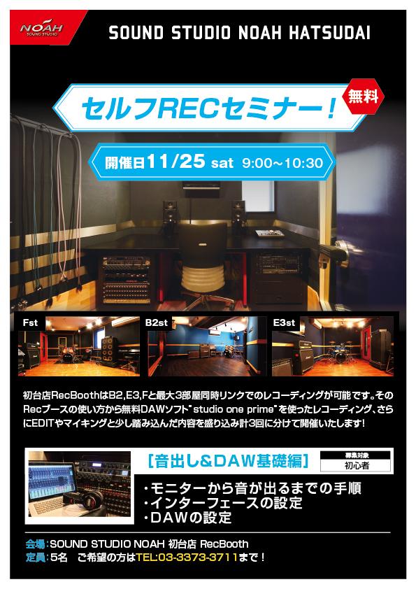 17.11_初台RECセミナー.jpg