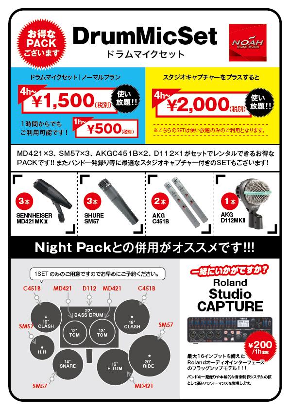 17.12赤坂1ドラムマイクセット.jpg