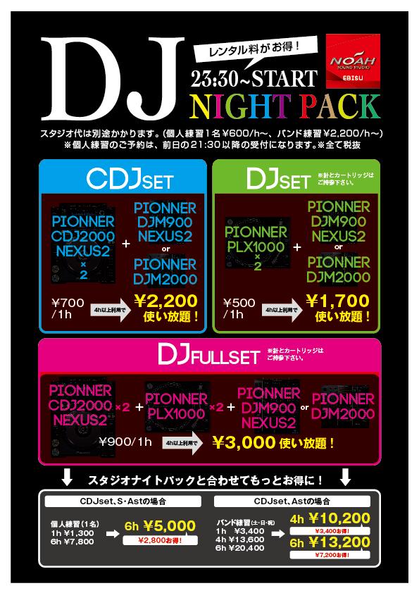 17.1_恵比寿DJナイトパック.jpg