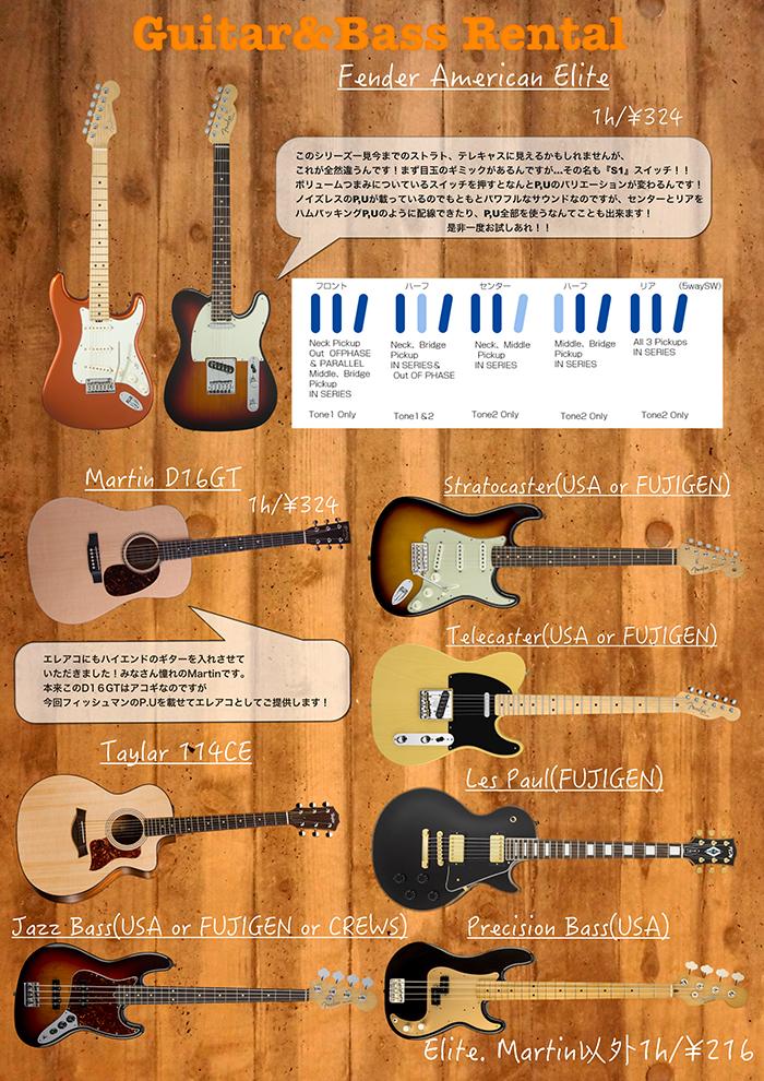 17.2_ebisu_guitar.jpg