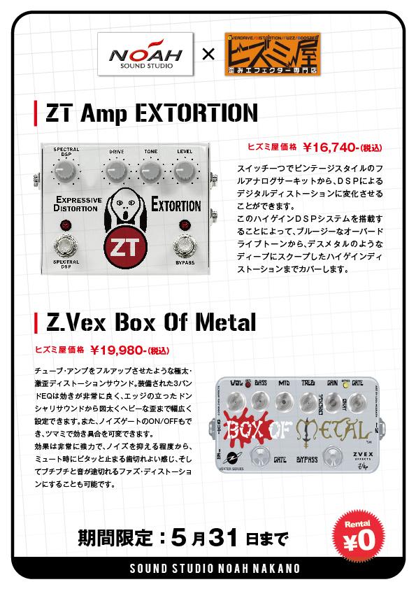 17.4_中野_ヒズミ屋POP.jpg