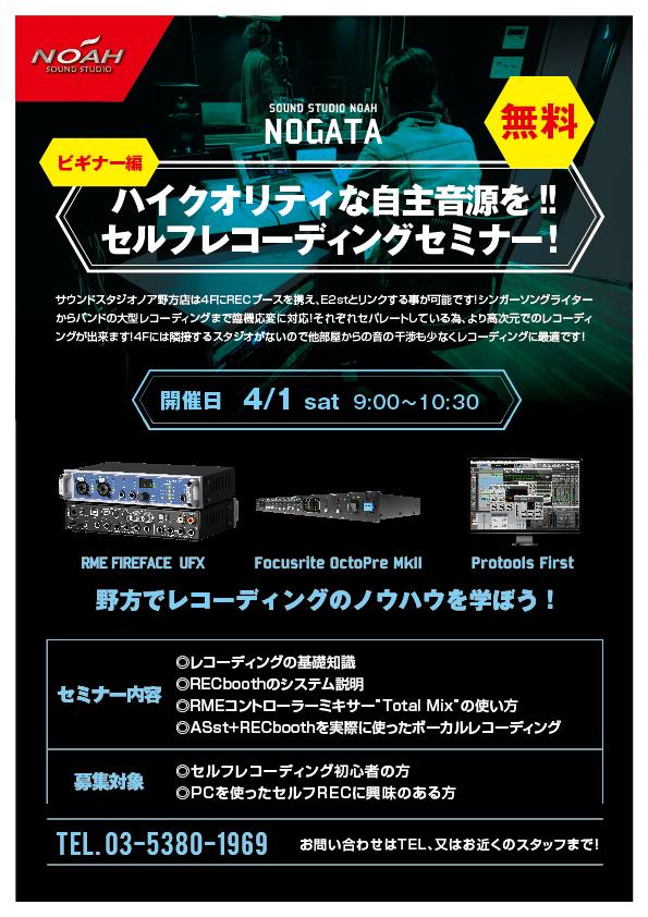 17.4_野方RECセミナー.jpg