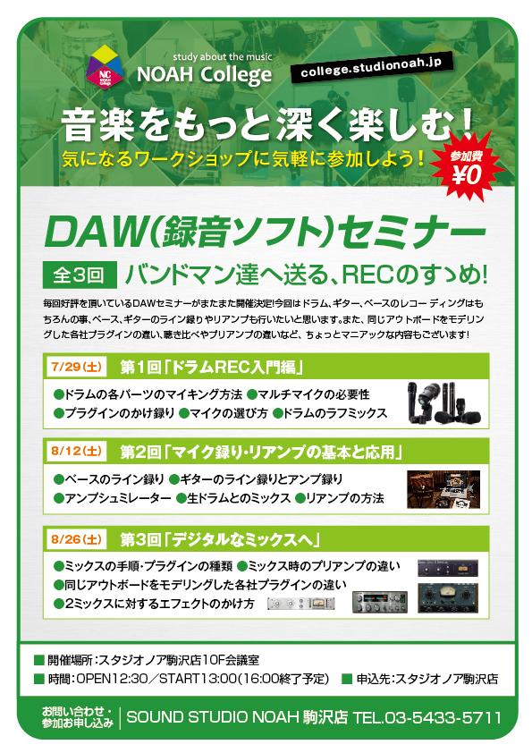 17.7_DAWセミナー.jpg
