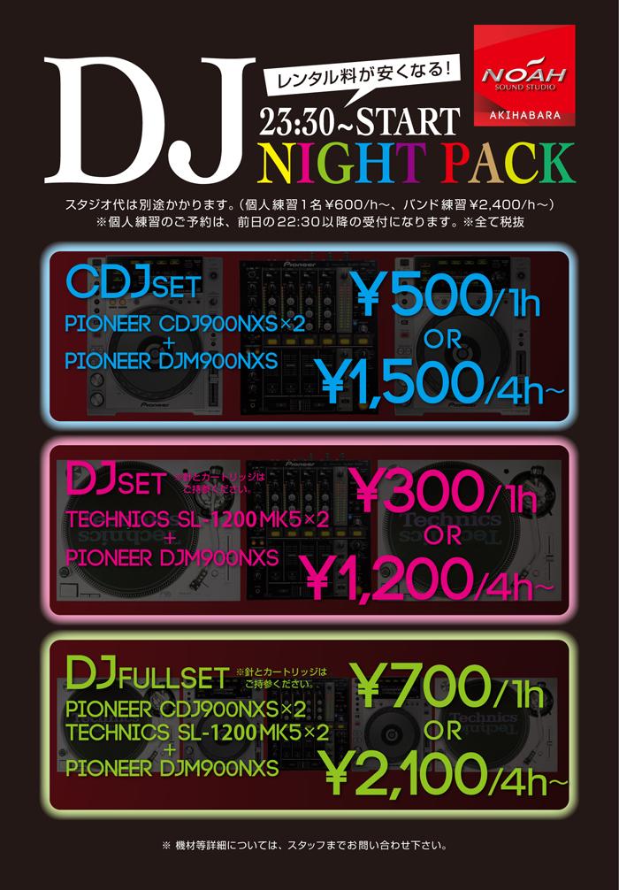 akihabara_dj_nightpack.jpg