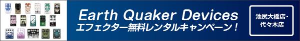 earthquaker_campaign_banner.jpg