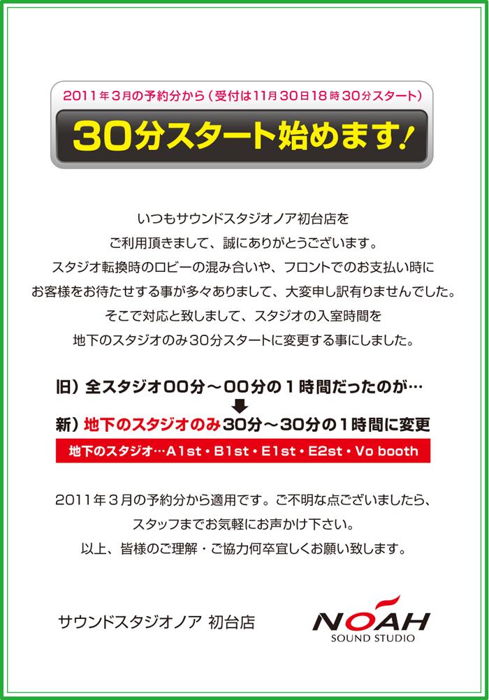 hatsudai_30min.jpg