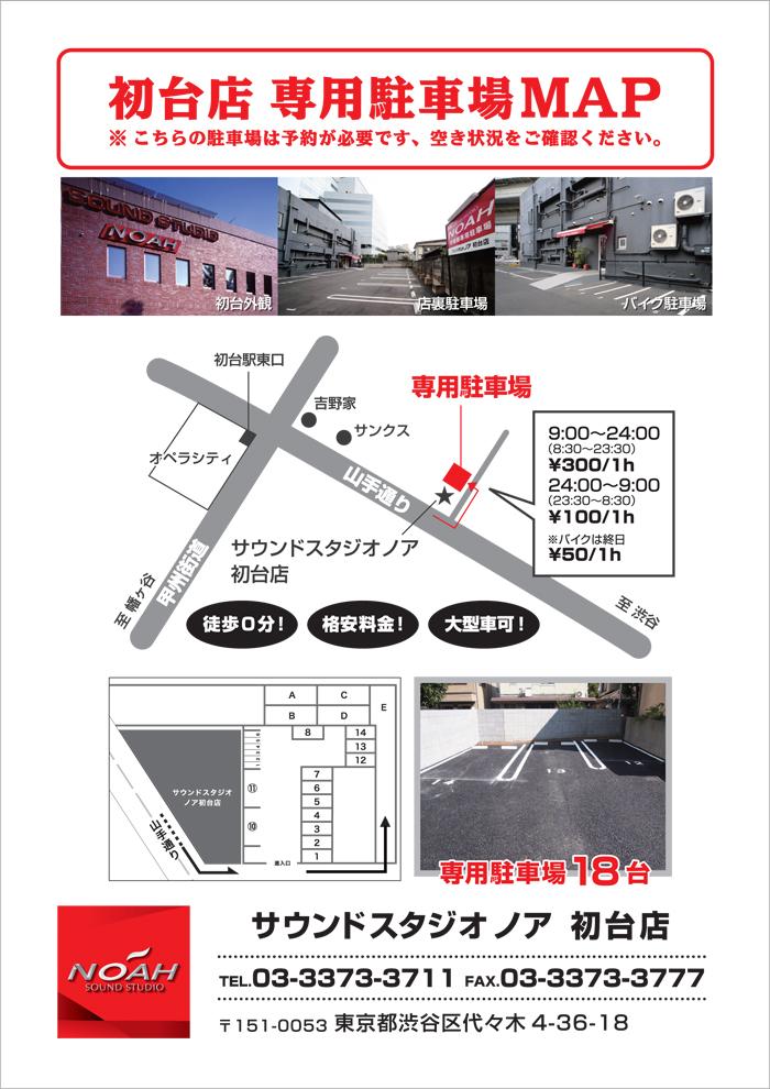 hatsudai_senyou-P.jpg