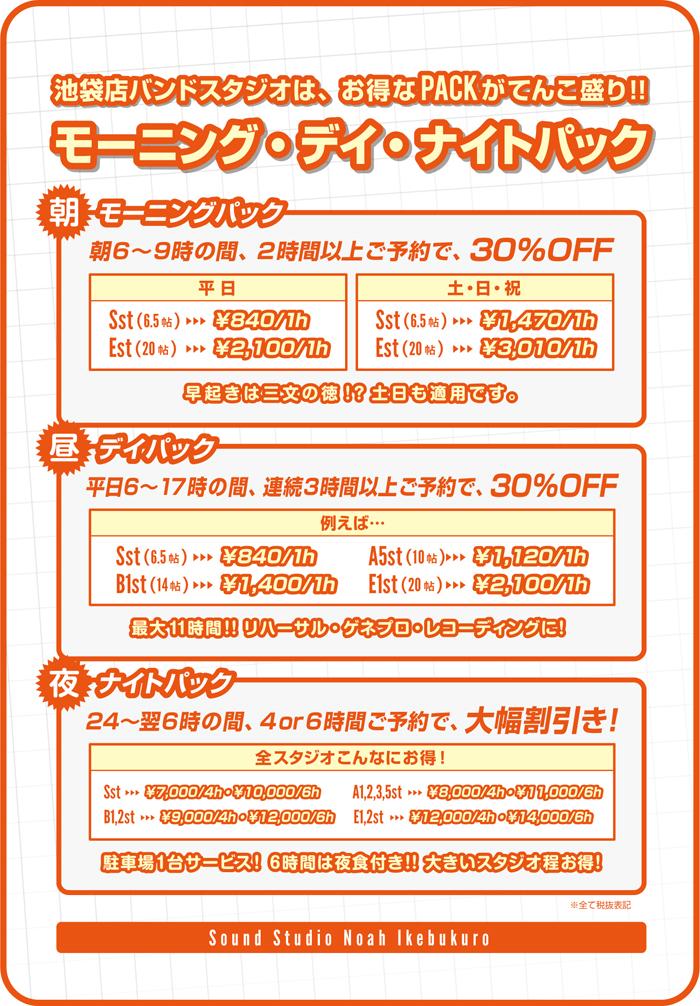 ikebukuro_pack_annai.jpg