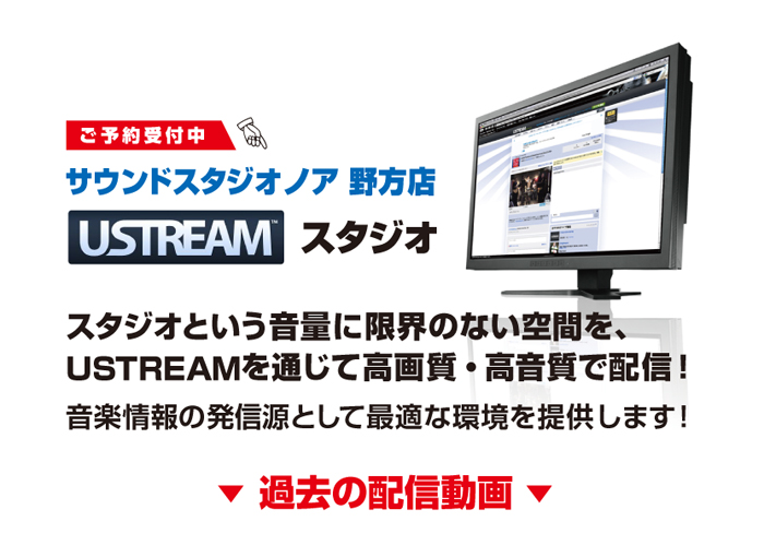 nogata_ustream_top.jpg