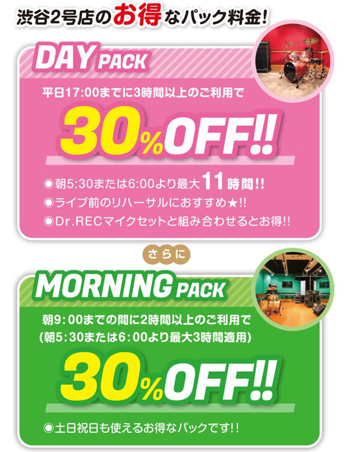 shibuya2-pack-pop1.jpg