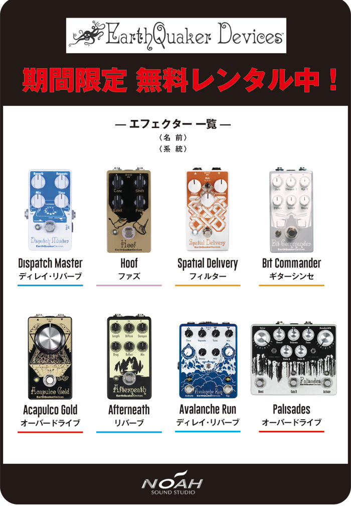 shibuya2_EarthQuakerDevices.jpg