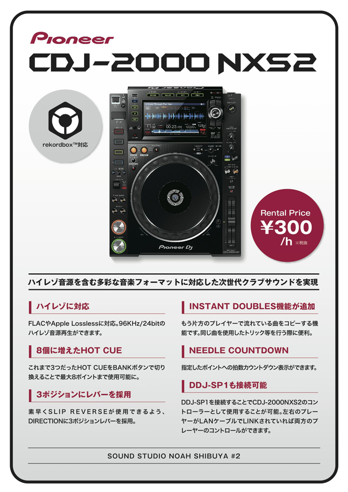 shibuya2_cdj2000nxs2.jpg