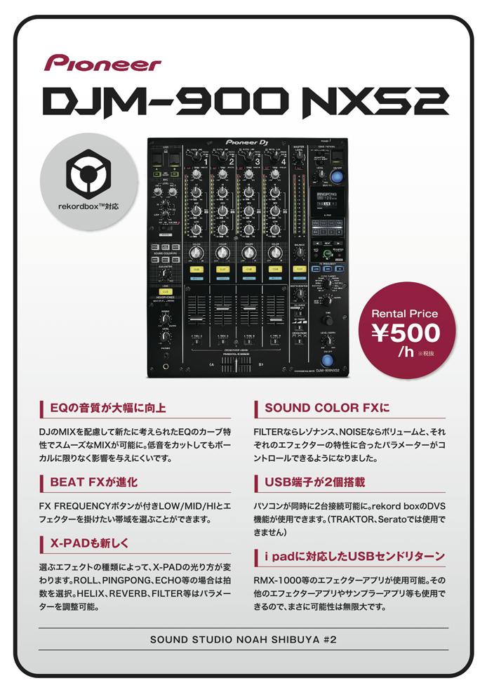 shibuya2_djm900nxs2.jpg