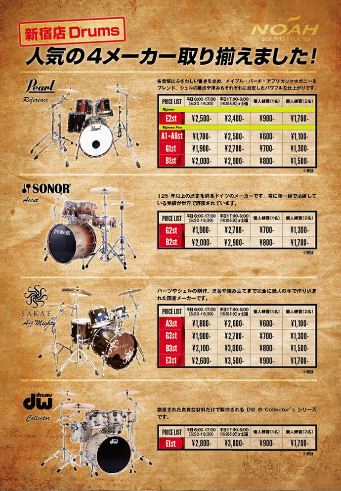 shinjuku_drum_pop.jpg