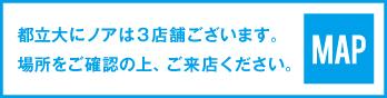 toritsu_3map.jpg