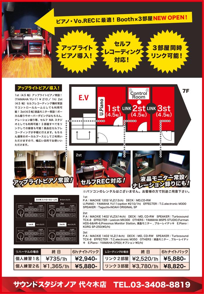 yoyogi_rec3.jpg